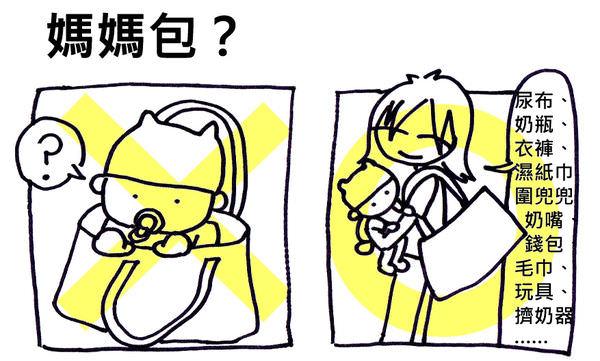 3媽媽包1.jpg