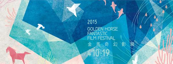 2015影展電影統計與影評