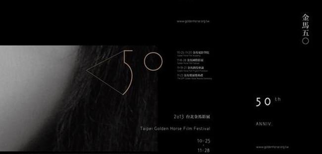 2013金馬影展【愛,墮落】