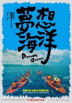 夢想海洋0.jpg