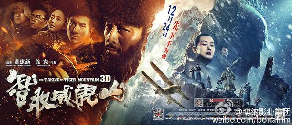 【影評】《智取威虎山3D》  The Taking of Tiger Mountain 徐克的好萊塢,華語片不可能的任務