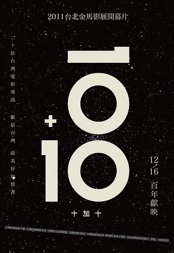 《10+10》- 國片強心劑