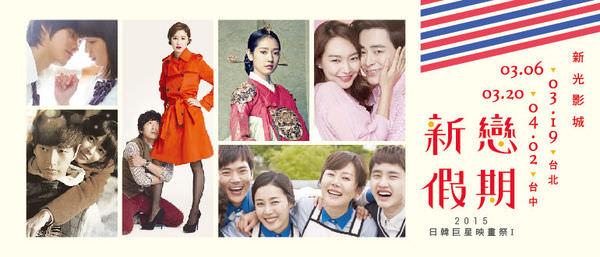心戀假期-日韓巨星映畫祭 2015 第一季