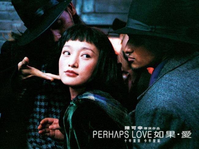 台北電影節【如果˙愛】