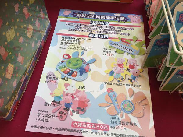 【遊記】粉紅豬小妹歡樂派對in美麗華 2016-02-04 下午19.58.51 39.JPG