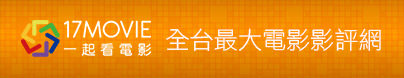 17MOVIE_上影達人文末2 (1)