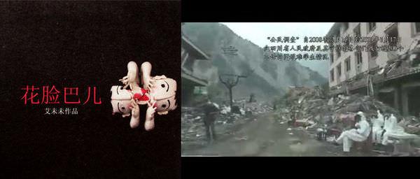 電影【艾未未˙草泥馬】