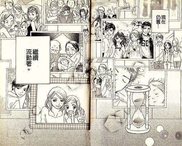 【漫畫】砂時計