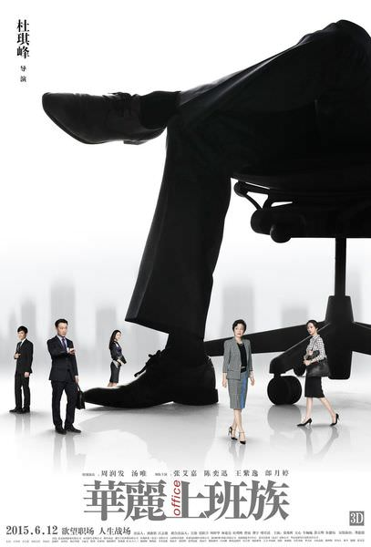 【影評】《華麗上班族》華語版華爾街之狼?!
