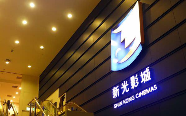 台中新光影城MX4D02