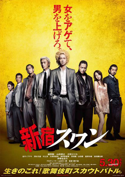 新宿天鵝01