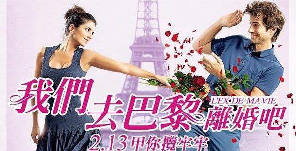 去巴黎離婚吧10.jpg