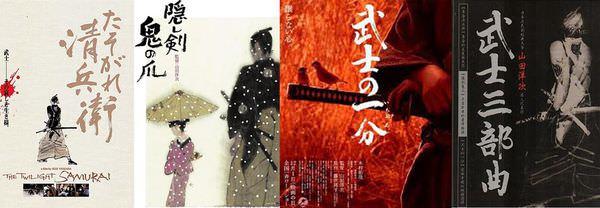 【武士三部曲】- 《黃昏清兵衛》、《隱劍鬼爪》、《武士的一分》