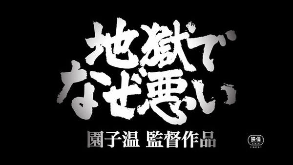 Jigokudenazewarui_Image.jpg