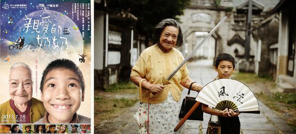 電影【親愛的奶奶】