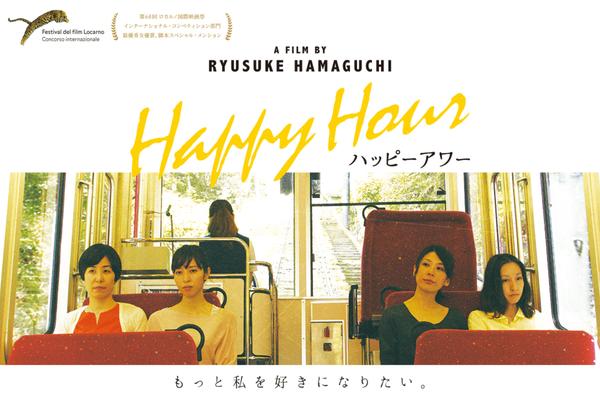 【影評】《Happy Hour》冷靜文明裡的都市疏離