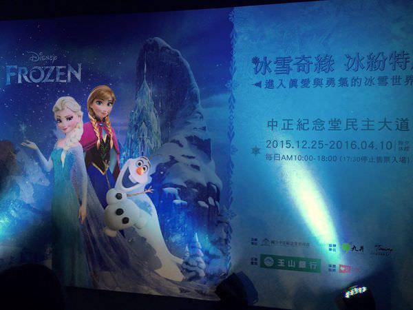 冰雪奇緣 冰紛特展 Taipei20151225 49.jpg