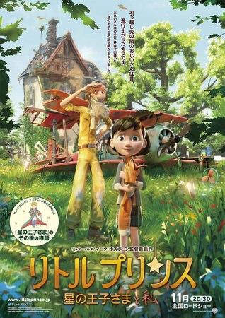 小王子Little Prince 23.jpg