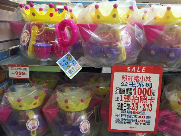 【遊記】粉紅豬小妹歡樂派對in美麗華 2016-02-04 下午19.58.51 31.JPG