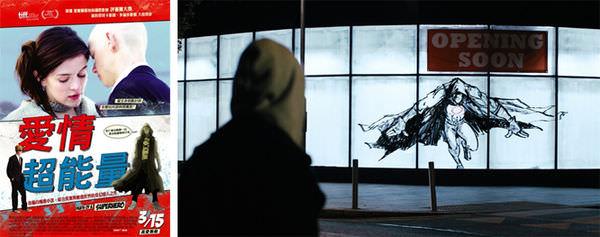 電影【愛情超能量】