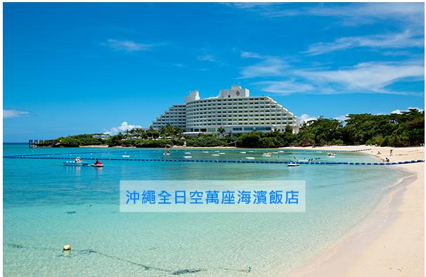 ▌沖繩海景飯店▌絕美海景 ♥全日空萬座海濱飯店ANA Manza Beach Resort♥ 沖繩海景飯店