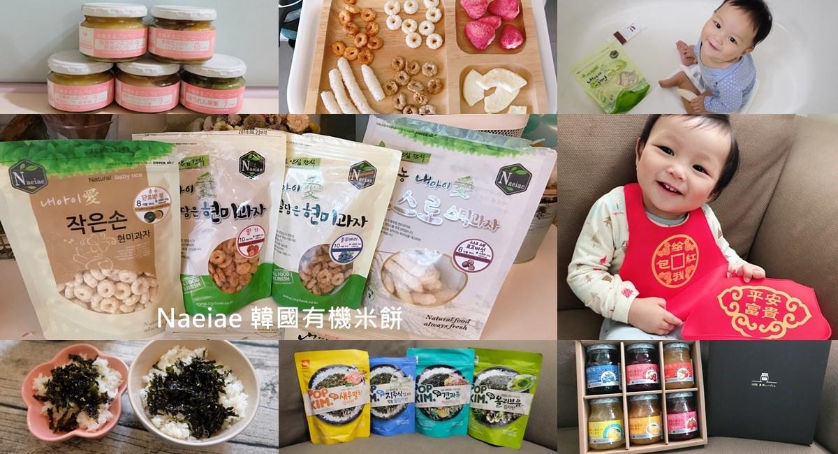 ▌團購▌Naeiae韓國米餅、Petinube 餵食湯匙、Flexa 兔兔餐具、日本Ofukuro有機即食粥、colorful candy style圍兜