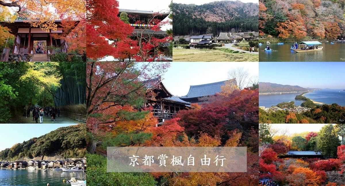 ▌京都賞楓▌京都必訪賞楓景點、賞楓行程、京都近郊景點分享