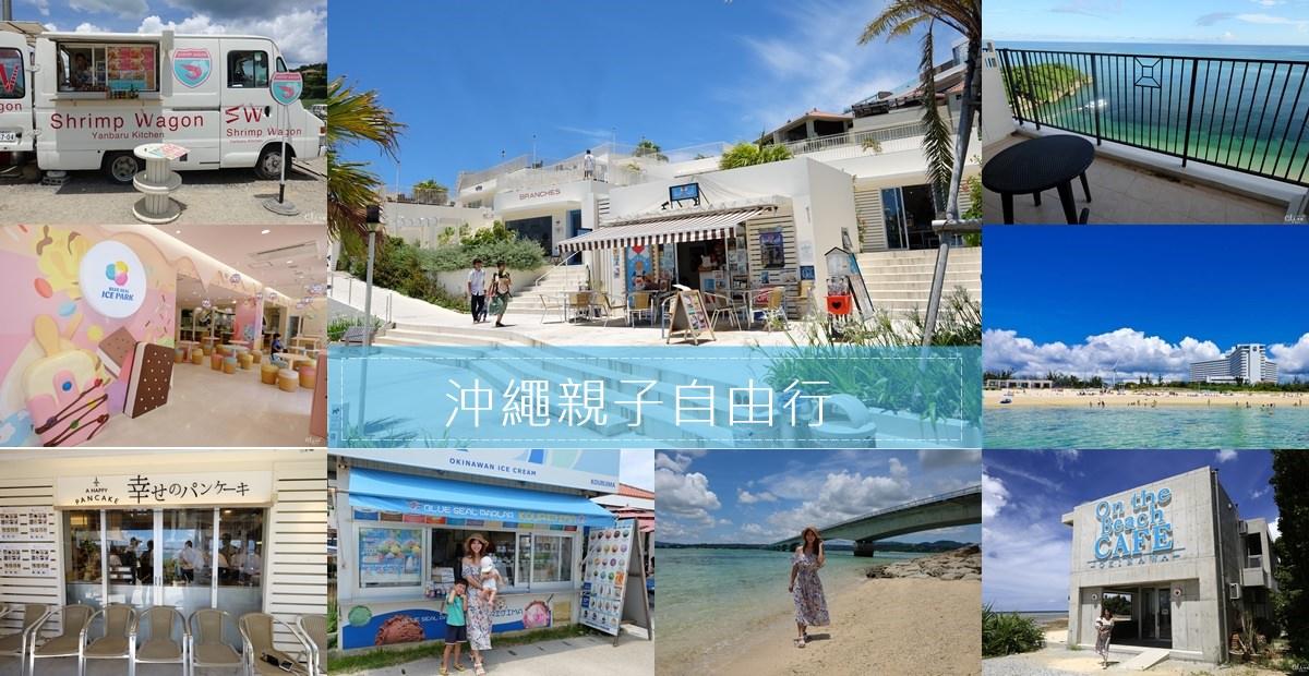 ▌沖繩自由行▌2018沖繩親子行。六天五夜沖繩自駕行程規劃、租車、海景飯店分享