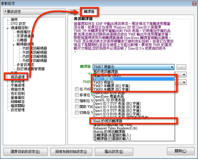 視訊處理→轉譯器 分頁→選擇VMR系或是Haali的轉譯器,這些轉譯器是呆呆翰測試過OK的