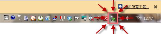 Windows安全退出的icon