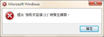 Windows:退出 '抽取式磁碟(J:)'時發生錯誤