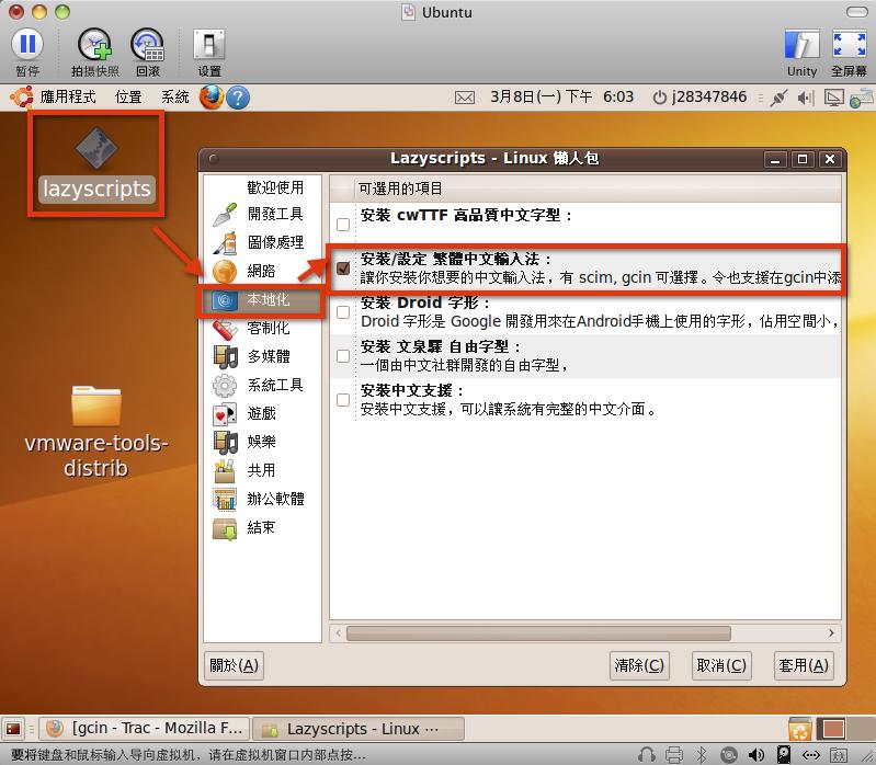 呆呆翰推薦使用LazyScript安裝中文的輸入法