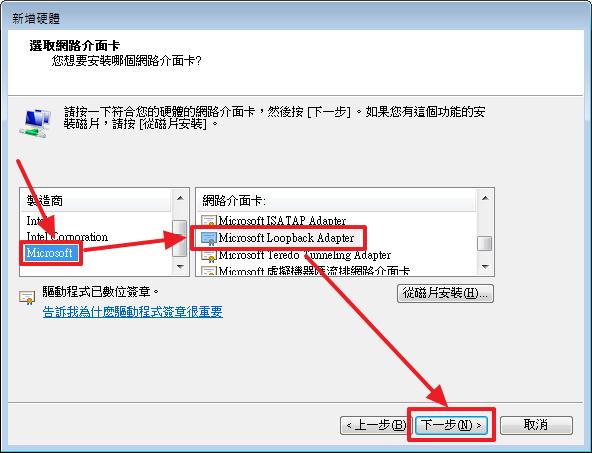 製造商選擇Microdoft,網路介面卡選擇Microsoft Loopback Adapter,下一步