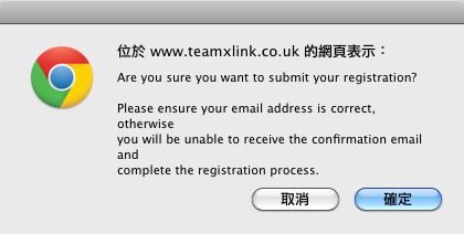 網頁警告視窗:Are You sure you want to submit your registration