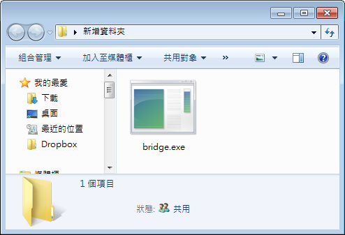 示意圖:Bridge.exe