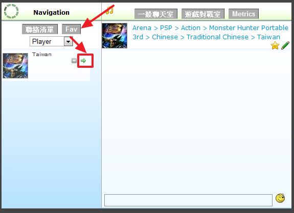 示意圖:導覽列上按下Fav,再按下小箭頭就可以前往書籤、我的最愛了