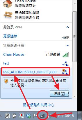 示意圖:加入PSP開頭的無線網路