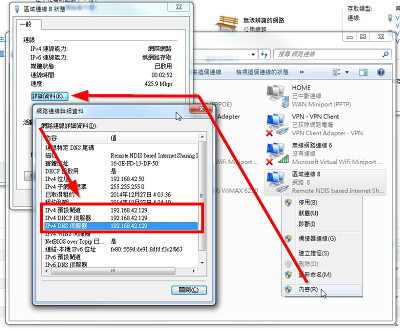 Writedown DNS and Gateway IP 抄下閘道與DNS的IP