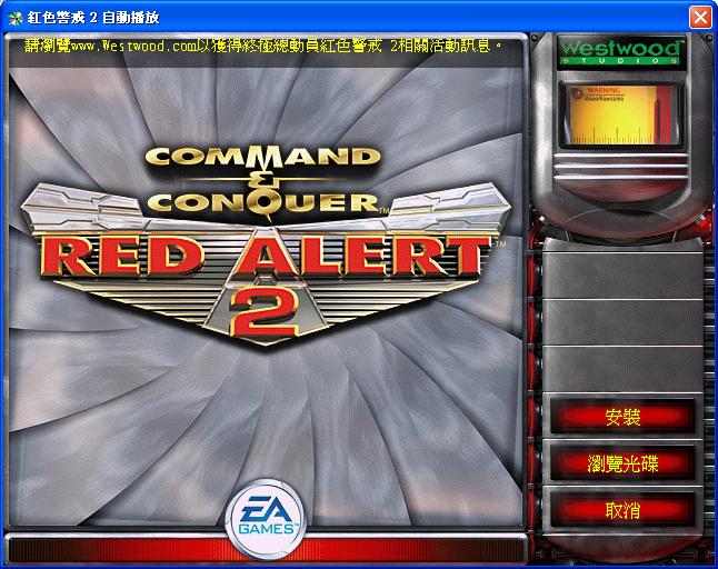 紅色警戒二的自動播放
