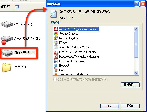 Windows:你要怎麼開啟H:\這個檔案呢?