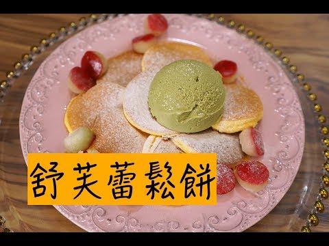 入口即化舒芙蕾鬆餅 仿日本排隊名店版