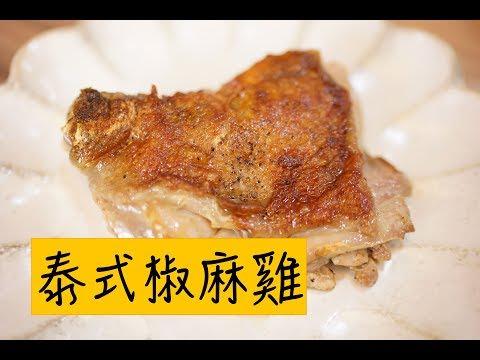 乾煎雞腿排&泰式椒麻雞 ㄧ次學兩道菜 Thai Style Hot & Spicy Chicken