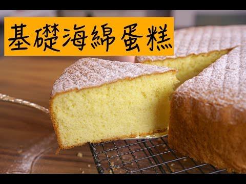 基礎海綿蛋糕  Sponge Cake 全蛋打發式海棉蛋糕