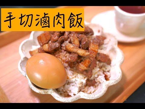 手切滷肉飯 台式古早味滷肉飯
