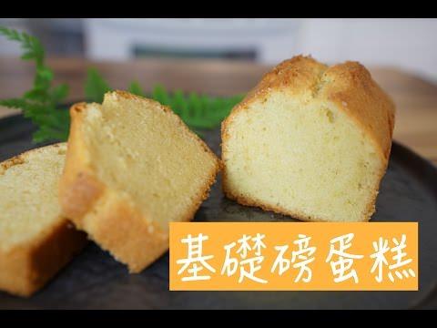 新手不失敗基礎原味磅蛋糕 奶油蛋糕 Pound Cake Recipe