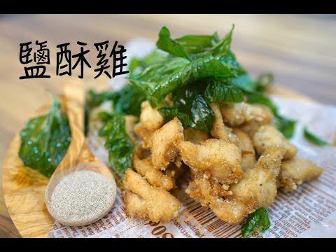 自製台灣夜市小吃鹽酥雞 鹹酥雞 Taiwanese popcorn chicken
