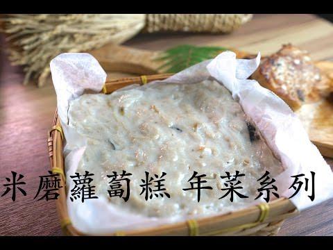 米磨蘿蔔糕  素食(葷食)蘿蔔糕  傳統古法用米漿做蘿蔔糕 台式蘿蔔糕