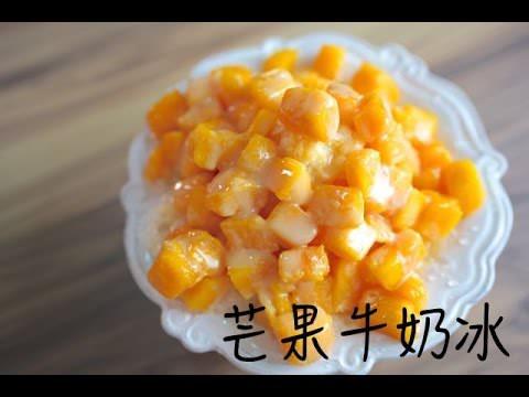 2016 (第19集)夜市小吃芒果牛奶冰 夏季限定芒果牛奶冰 Shaved ice with mango