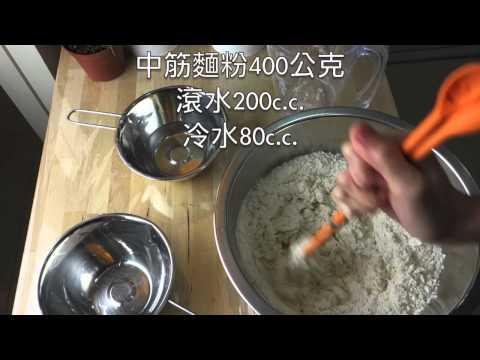 簡單揉 快速 半燙麵製作 餡餅皮 影音 塑膠袋法