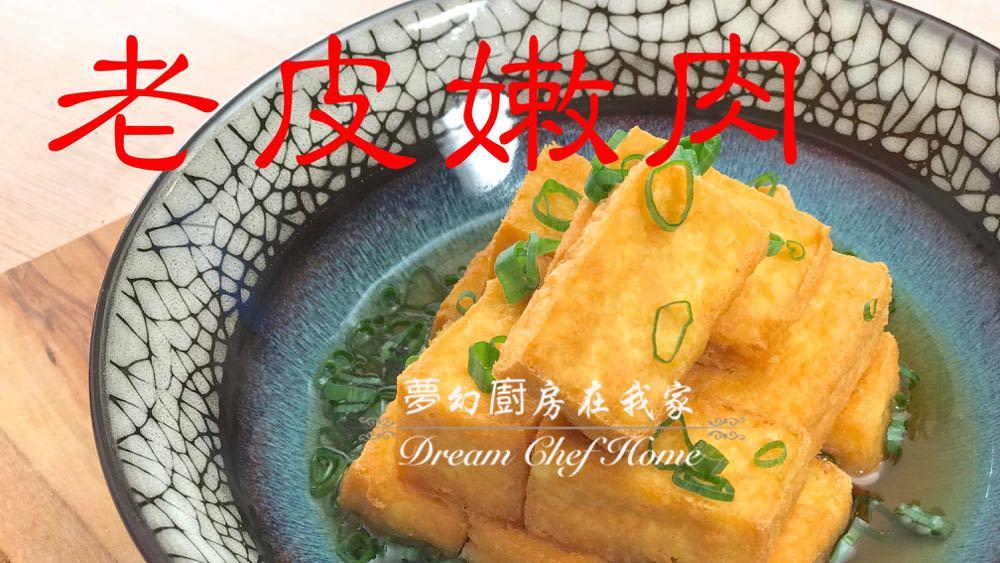 老皮嫩肉 炸出金黃的蛋豆腐